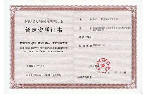 房地产开发三级资质证书