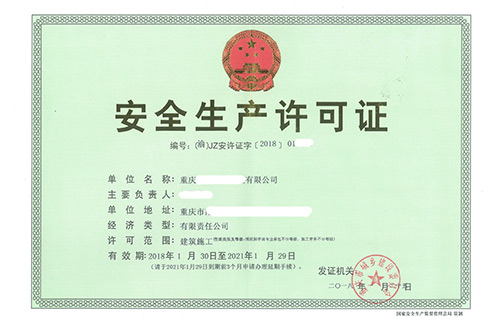 建筑业安全生产许可证