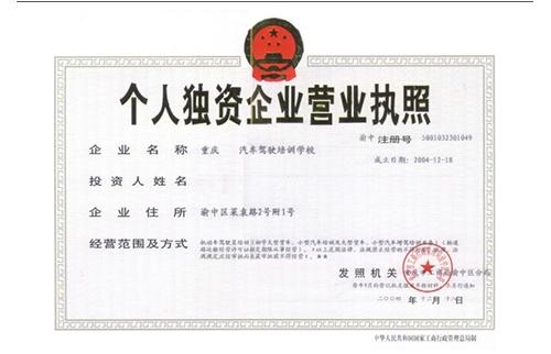个独企业营业执照
