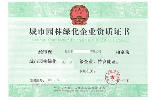 四川城市园林绿化施工三级资质