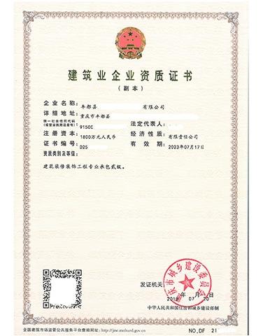 公路工程施工总承包三级证书